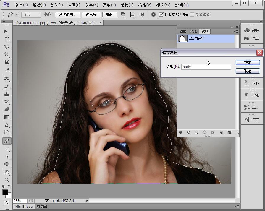 Photoshop 影像設計  - Photoshop 教學 - 色版工具 - 頭髮去背 - fly-03