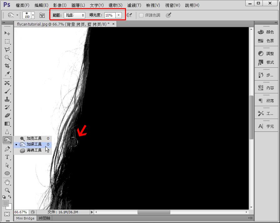 Photoshop 影像設計  - Photoshop 教學 - 色版工具 - 頭髮去背 - fly-08-1
