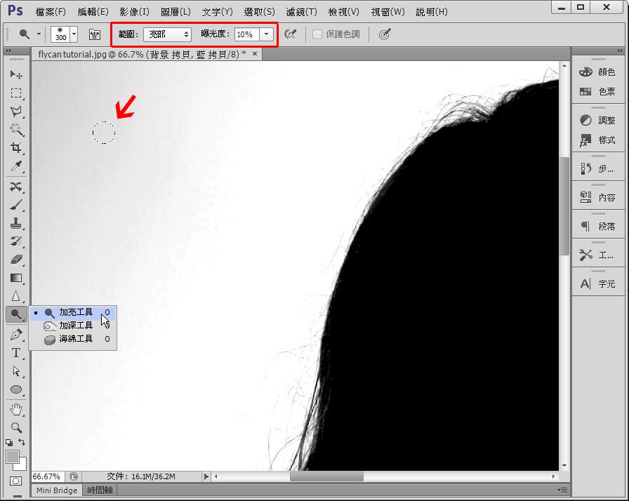 Photoshop 影像設計  - Photoshop 教學 - 色版工具 - 頭髮去背 - fly-09-1