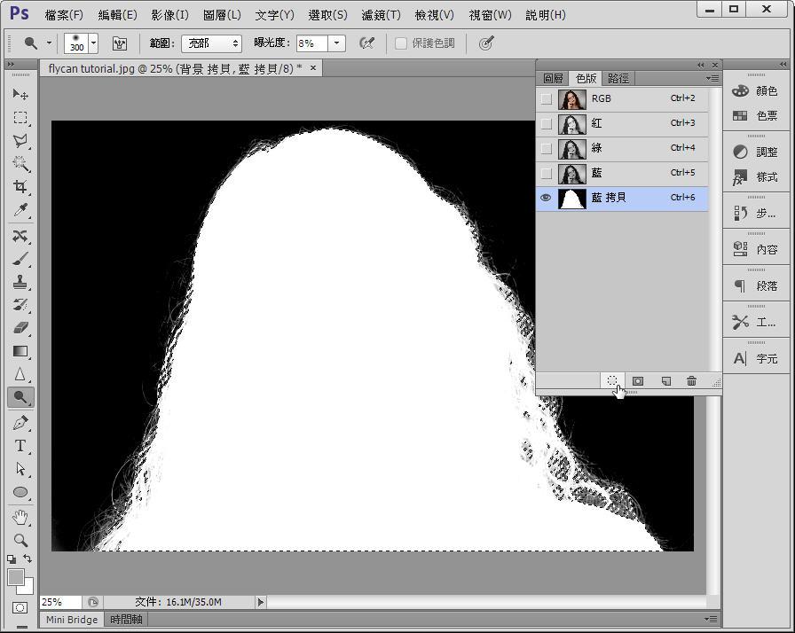 Photoshop 影像設計  - Photoshop 教學 - 色版工具 - 頭髮去背 - fly-15