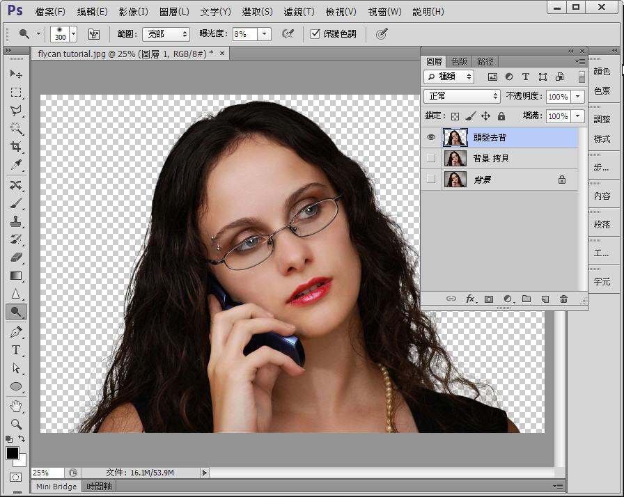 Photoshop 影像設計  - Photoshop 教學 - 色版工具 - 頭髮去背 - fly-19-1