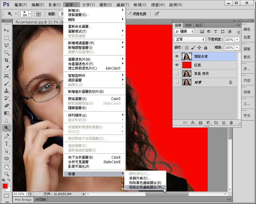 Photoshop 影像設計  - Photoshop 教學 - 色版工具 - 頭髮去背 - fly-221
