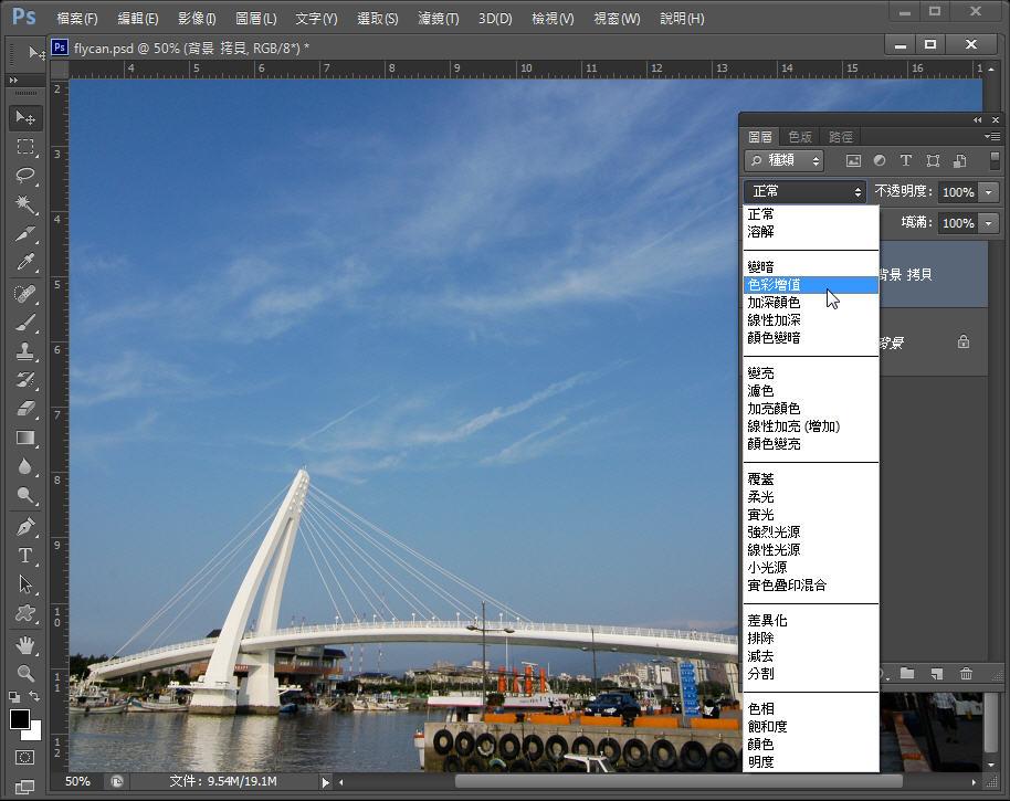 Photoshop 後製修圖  - 【 Photoshop 後製修圖教學】 圖層混色模式 - 如何修出飽和漂亮的天空藍 - flycan-3