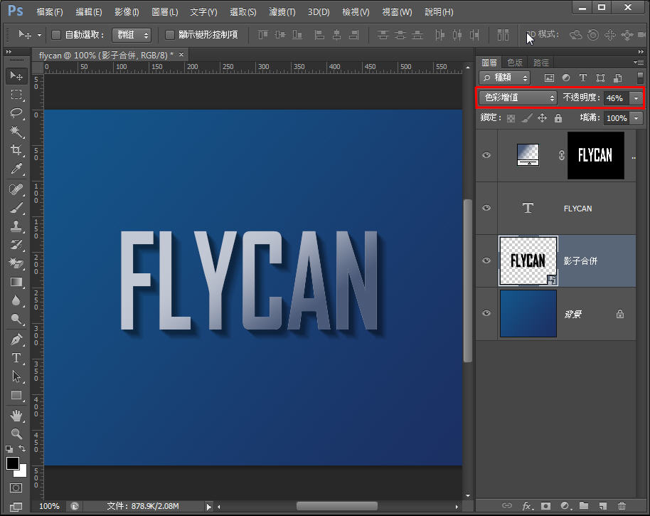 Photoshop 影像設計  - 【 Photoshop 入門教學 】– 立體文字陰影效果 - fly-11