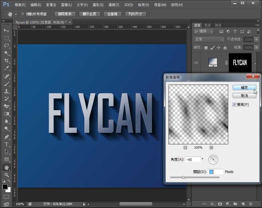 Photoshop 影像設計  - 【 Photoshop 入門教學 】– 立體文字陰影效果 - fly-12