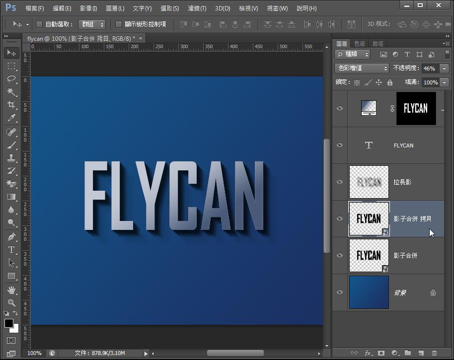 Photoshop 影像設計  - 【 Photoshop 入門教學 】– 立體文字陰影效果 - fly-13