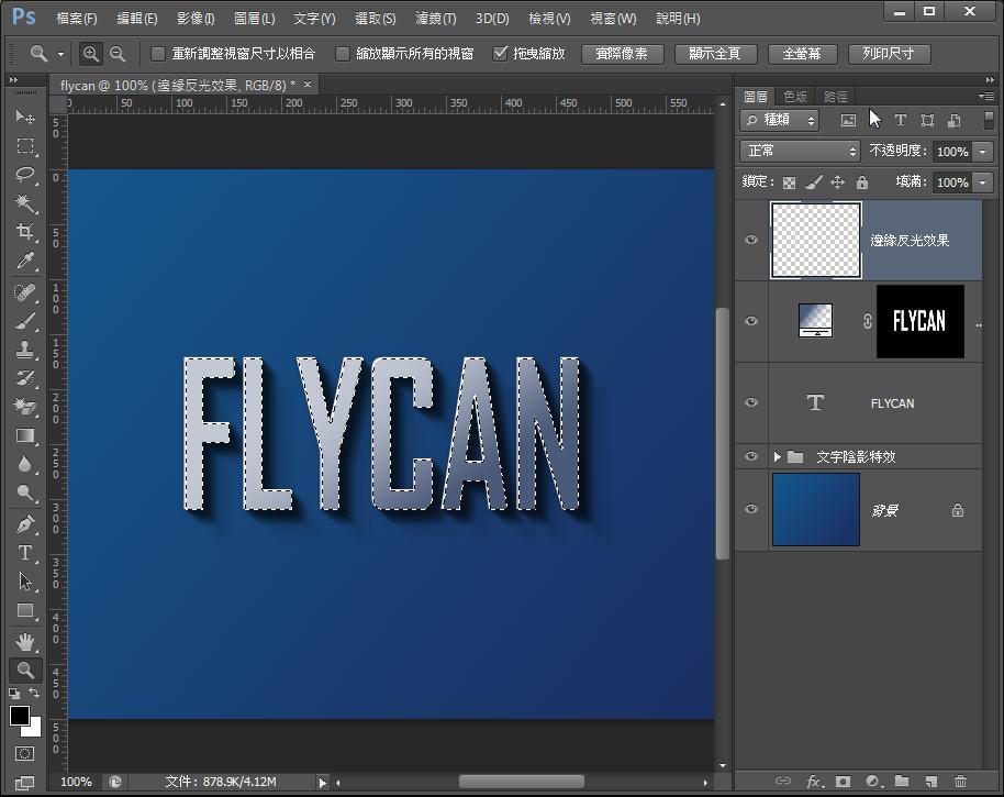 Photoshop 影像設計  - 【 Photoshop 入門教學 】– 立體文字陰影效果 - fly-15