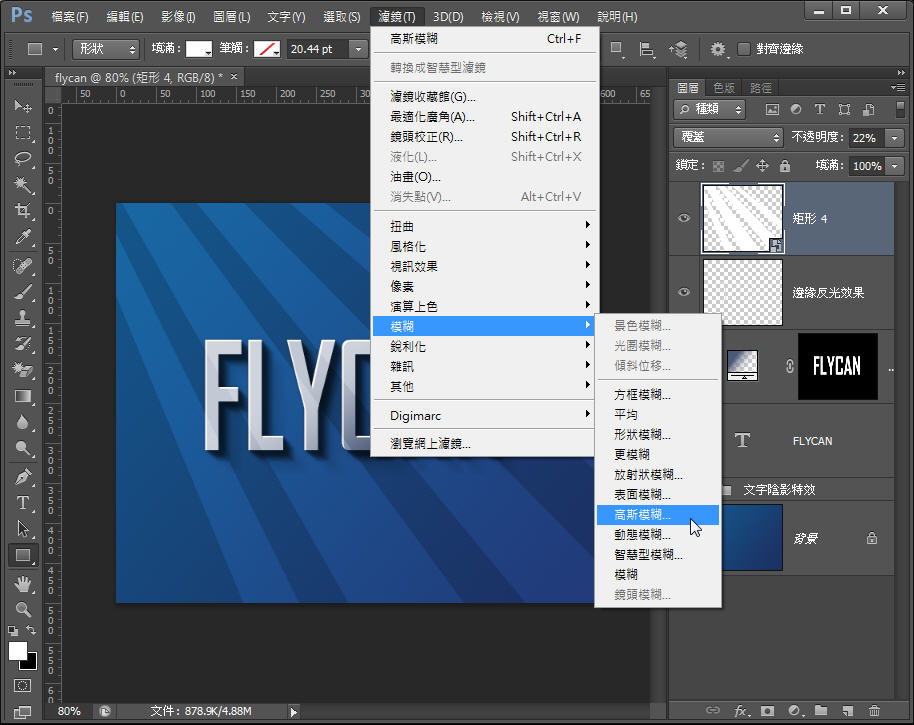 Photoshop 影像設計  - 【 Photoshop 入門教學 】– 立體文字陰影效果 - fly-18-1