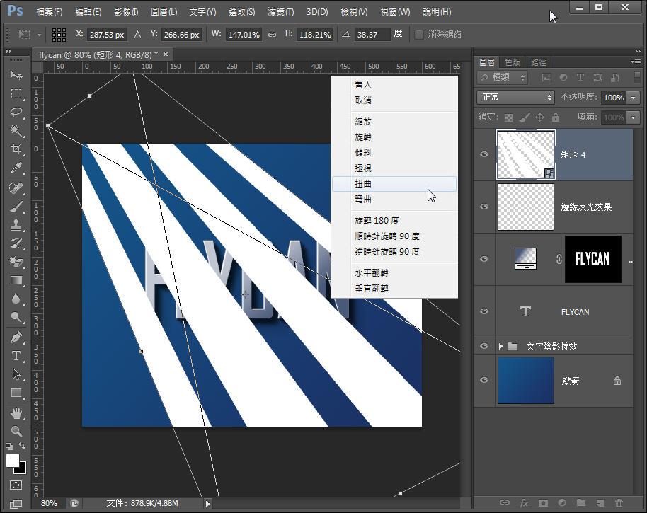 Photoshop 影像設計  - 【 Photoshop 入門教學 】– 立體文字陰影效果 - fly-18