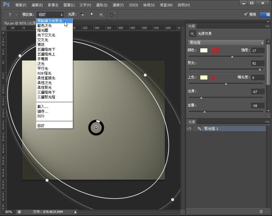 Photoshop 影像設計  - 【 Photoshop 入門教學 】– 立體文字陰影效果 - fly-23
