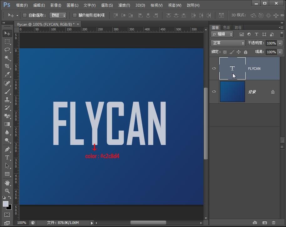 Photoshop 影像設計  - 【 Photoshop 入門教學 】– 立體文字陰影效果 - fly-3
