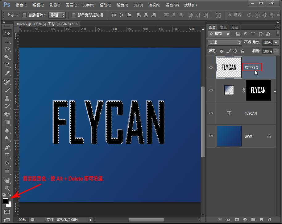 Photoshop 影像設計  - 【 Photoshop 入門教學 】– 立體文字陰影效果 - fly-6