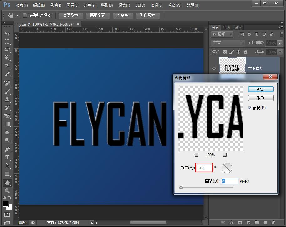 Photoshop 影像設計  - 【 Photoshop 入門教學 】– 立體文字陰影效果 - fly-7