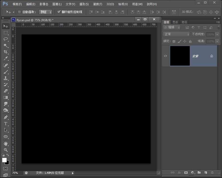 Photoshop 影像設計  - 【 Photoshop 入門教學 】– 火焰文字特效 - fly-02
