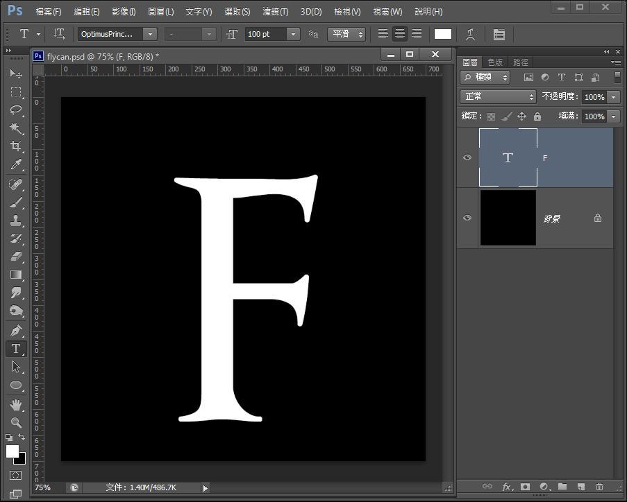 Photoshop 影像設計  - 【 Photoshop 入門教學 】– 火焰文字特效 - fly-03