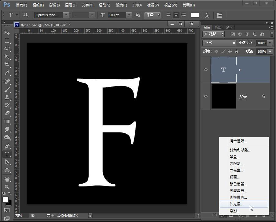 Photoshop 影像設計  - 【 Photoshop 入門教學 】– 火焰文字特效 - fly-04