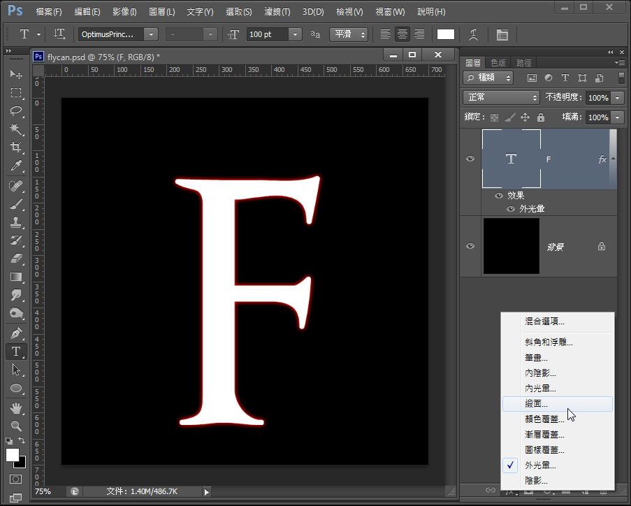 Photoshop 影像設計  - 【 Photoshop 入門教學 】– 火焰文字特效 - fly-08