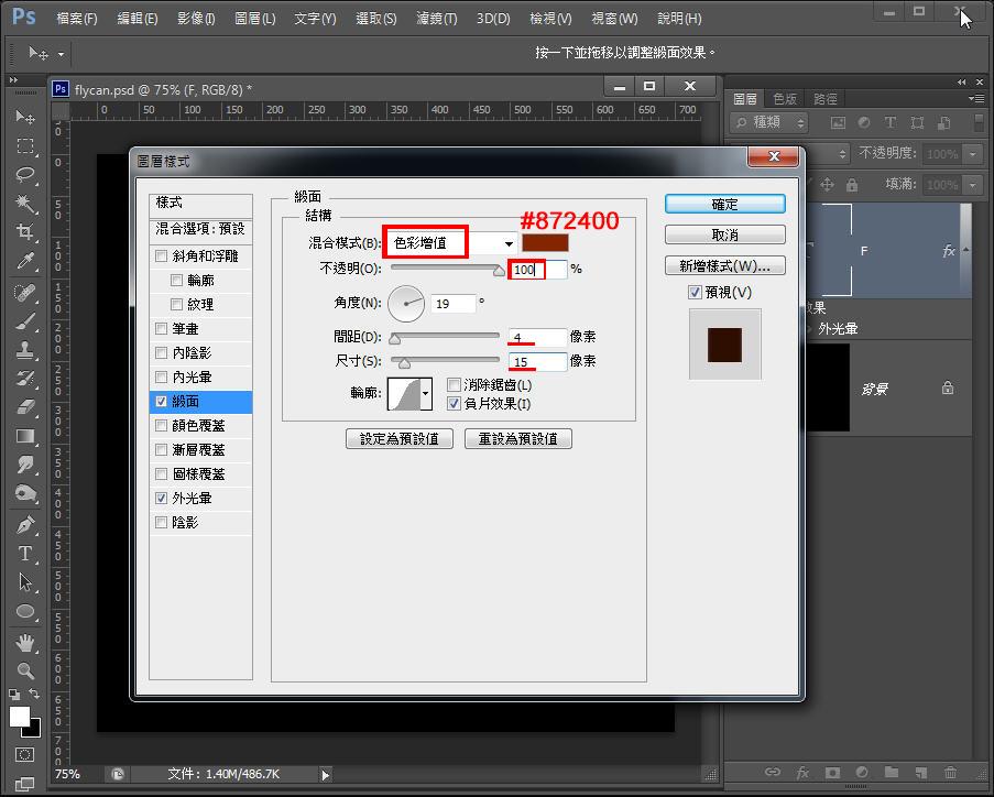 Photoshop 影像設計  - 【 Photoshop 入門教學 】– 火焰文字特效 - fly-10