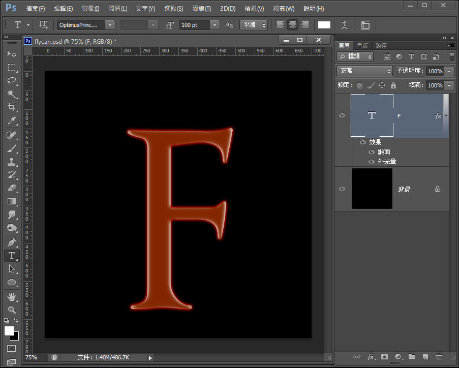 Photoshop 影像設計  - 【 Photoshop 入門教學 】– 火焰文字特效 - fly-11