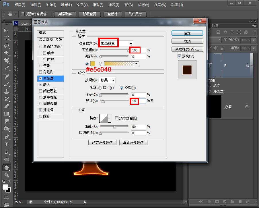 Photoshop 影像設計  - 【 Photoshop 入門教學 】– 火焰文字特效 - fly-12