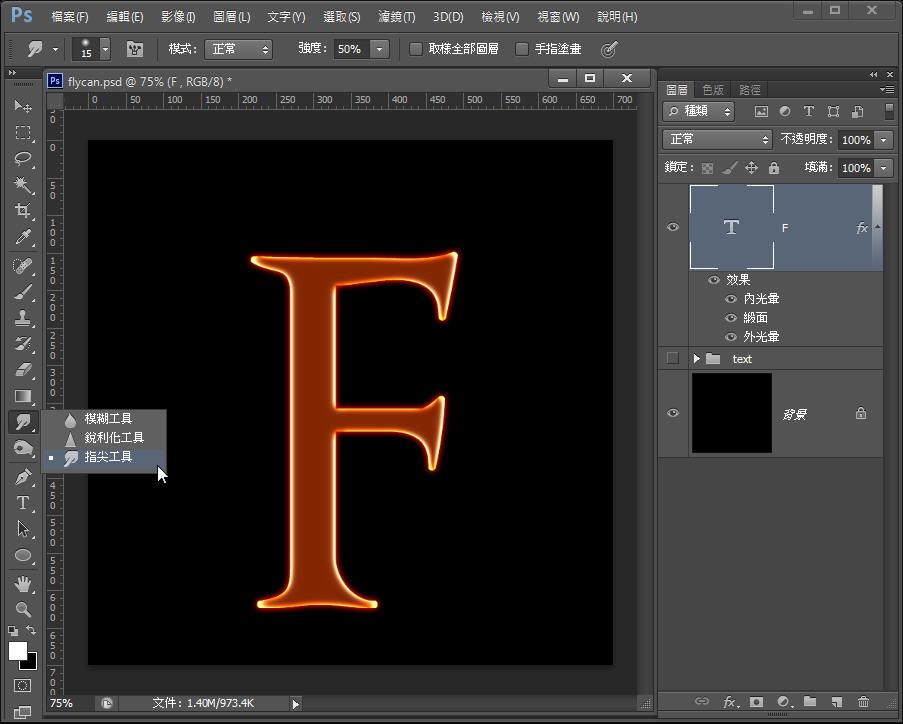 Photoshop 影像設計  - 【 Photoshop 入門教學 】– 火焰文字特效 - fly-14