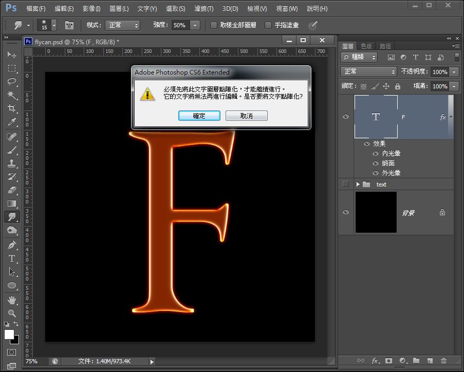Photoshop 影像設計  - 【 Photoshop 入門教學 】– 火焰文字特效 - fly-15