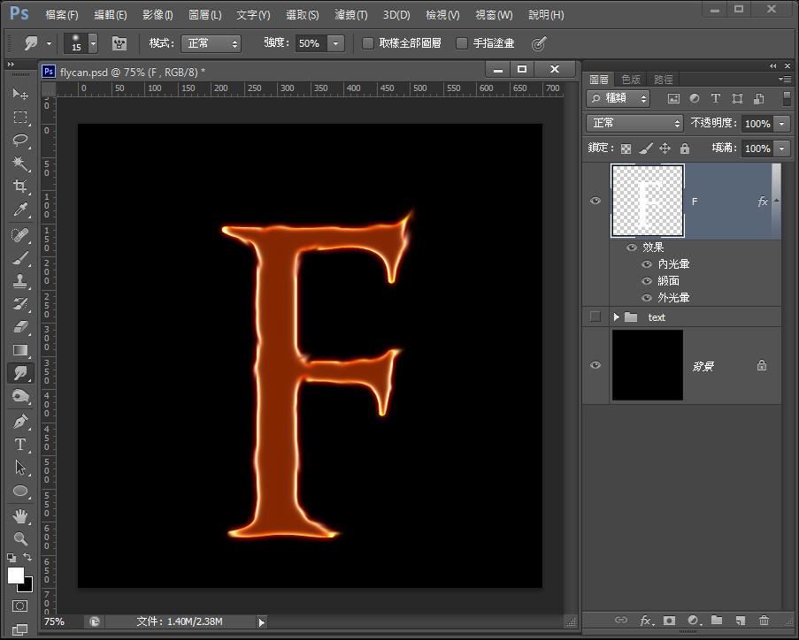 Photoshop 影像設計  - 【 Photoshop 入門教學 】– 火焰文字特效 - fly-16