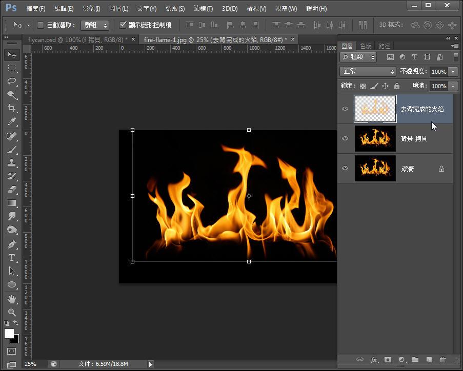 Photoshop 影像設計  - 【 Photoshop 入門教學 】– 火焰文字特效 - fly-20