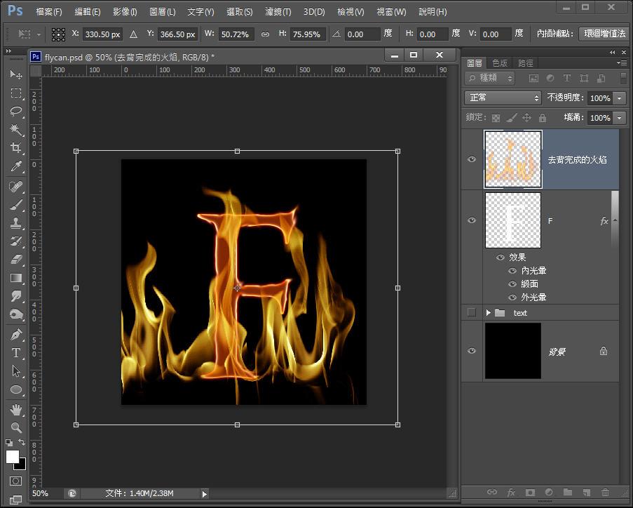Photoshop 影像設計  - 【 Photoshop 入門教學 】– 火焰文字特效 - fly-21