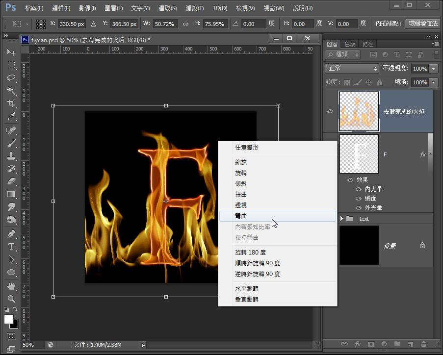 Photoshop 影像設計  - 【 Photoshop 入門教學 】– 火焰文字特效 - fly-22