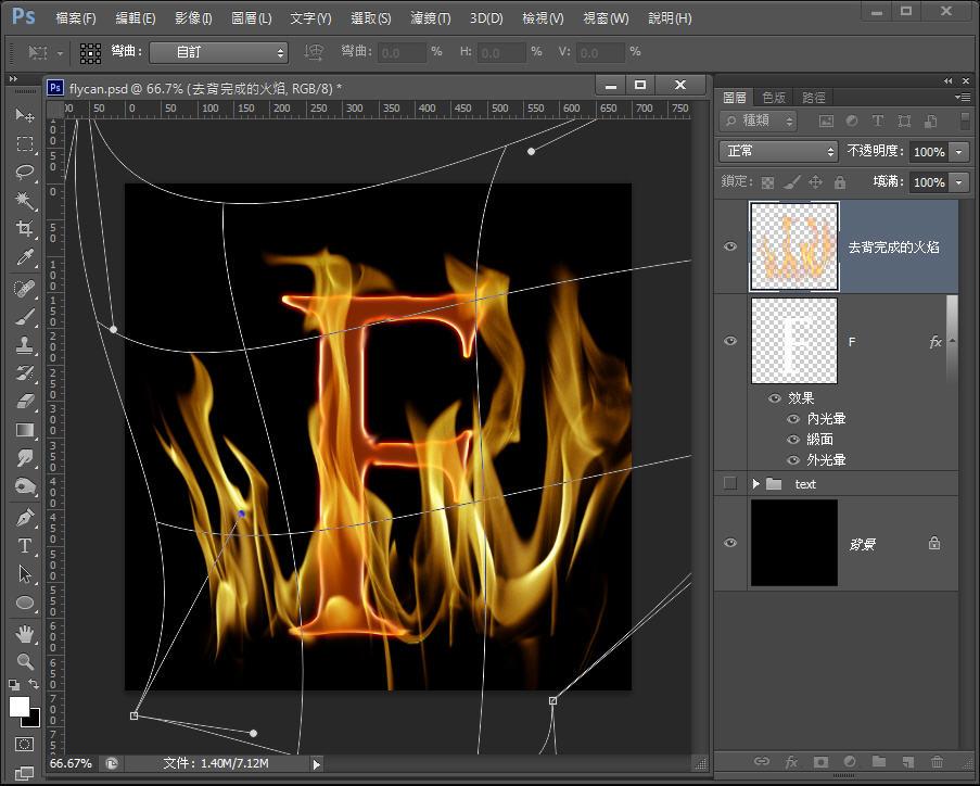 Photoshop 影像設計  - 【 Photoshop 入門教學 】– 火焰文字特效 - fly-23