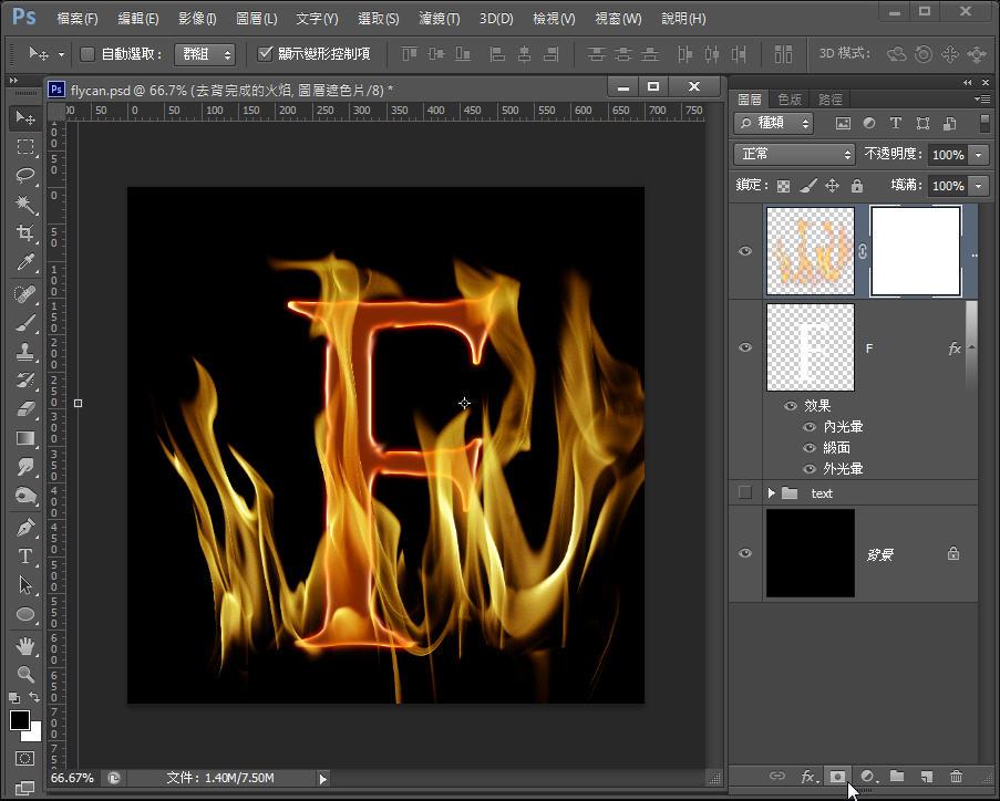 Photoshop 影像設計  - 【 Photoshop 入門教學 】– 火焰文字特效 - fly-24