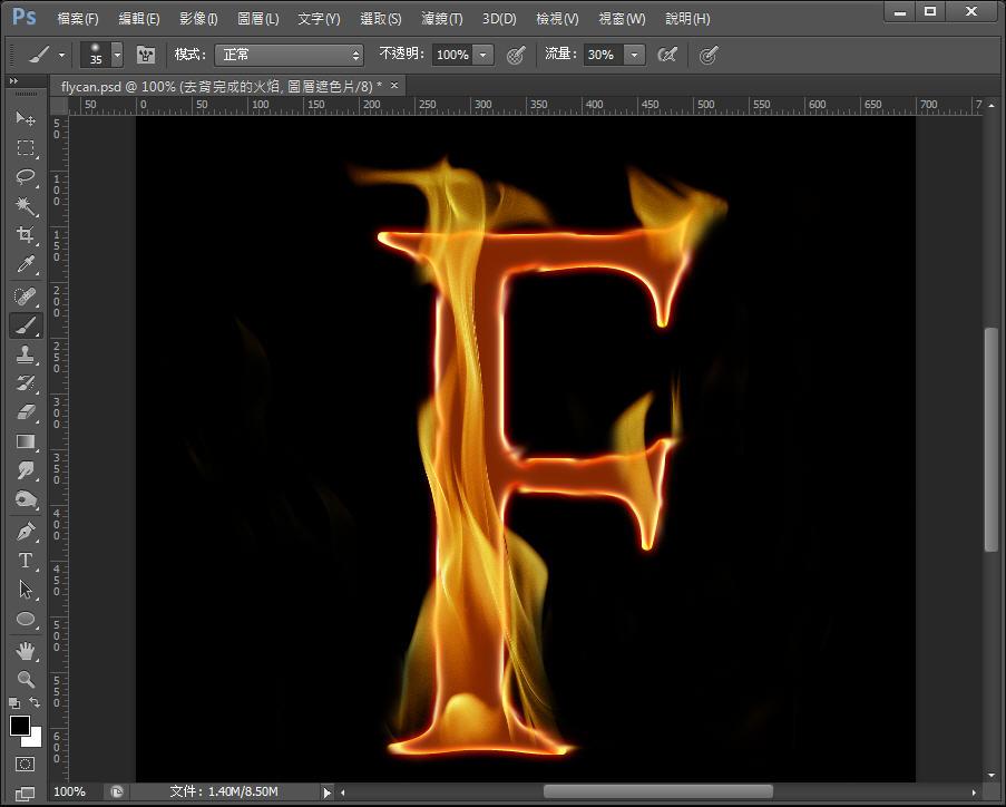 Photoshop 影像設計  - 【 Photoshop 入門教學 】– 火焰文字特效 - fly-26