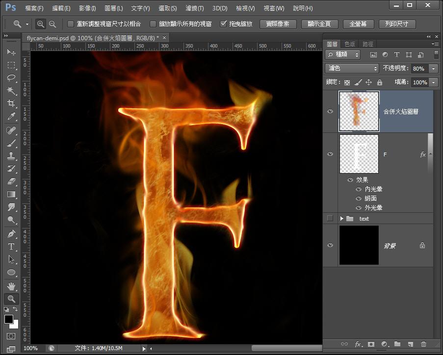 Photoshop 影像設計  - 【 Photoshop 入門教學 】– 火焰文字特效 - fly-30