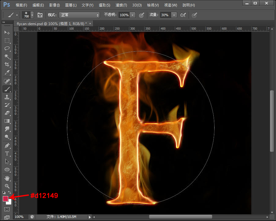 Photoshop 影像設計  - 【 Photoshop 入門教學 】– 火焰文字特效 - fly-31