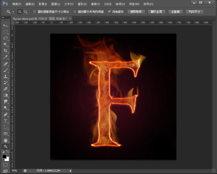 Photoshop 影像設計  - 【 Photoshop 入門教學 】– 火焰文字特效 - fly-33