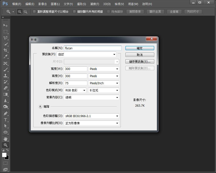 Photoshop 影像設計  - 【 Photoshop 入門教學 】– 圓紙折角 icon 製作 - fly-01