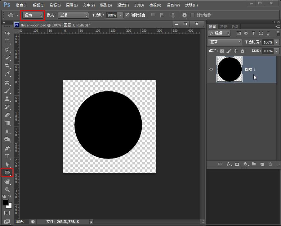 Photoshop 影像設計  - 【 Photoshop 入門教學 】– 圓紙折角 icon 製作 - fly-55