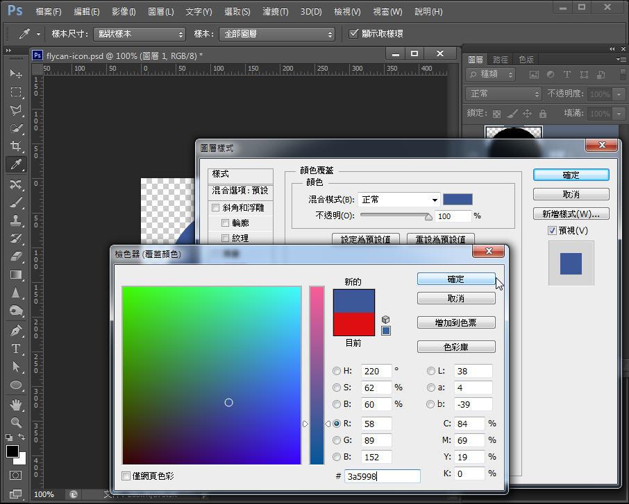 Photoshop 影像設計  - 【 Photoshop 入門教學 】– 圓紙折角 icon 製作 - fly-56
