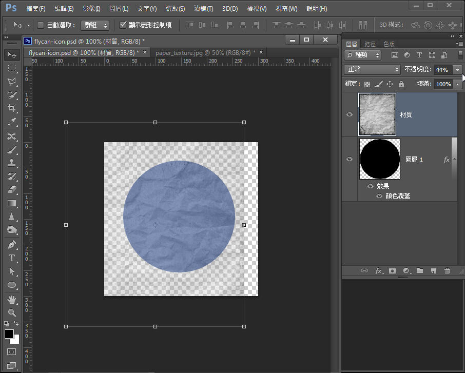 Photoshop 影像設計  - 【 Photoshop 入門教學 】– 圓紙折角 icon 製作 - fly-58