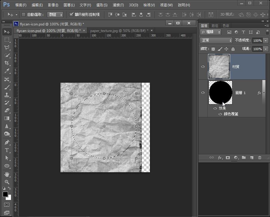 Photoshop 影像設計  - 【 Photoshop 入門教學 】– 圓紙折角 icon 製作 - fly-59