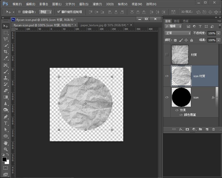 Photoshop 影像設計  - 【 Photoshop 入門教學 】– 圓紙折角 icon 製作 - fly-60