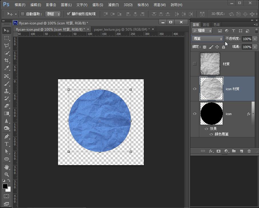 Photoshop 影像設計  - 【 Photoshop 入門教學 】– 圓紙折角 icon 製作 - fly-61