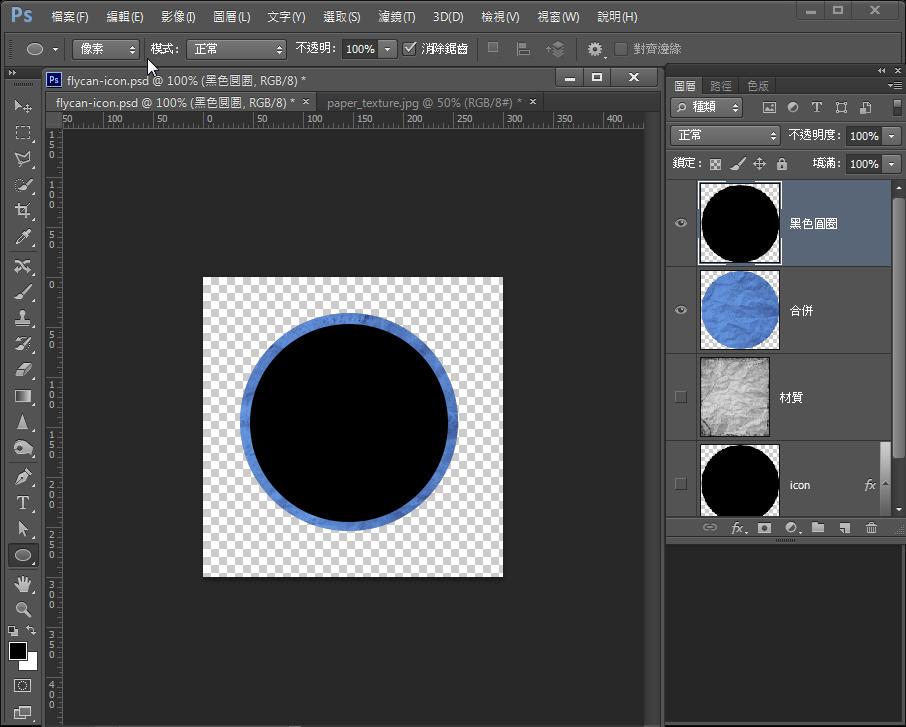 Photoshop 影像設計  - 【 Photoshop 入門教學 】– 圓紙折角 icon 製作 - fly-66