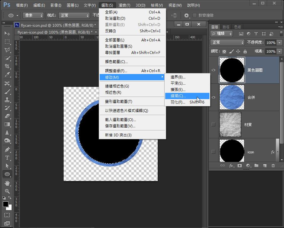 Photoshop 影像設計  - 【 Photoshop 入門教學 】– 圓紙折角 icon 製作 - fly-67