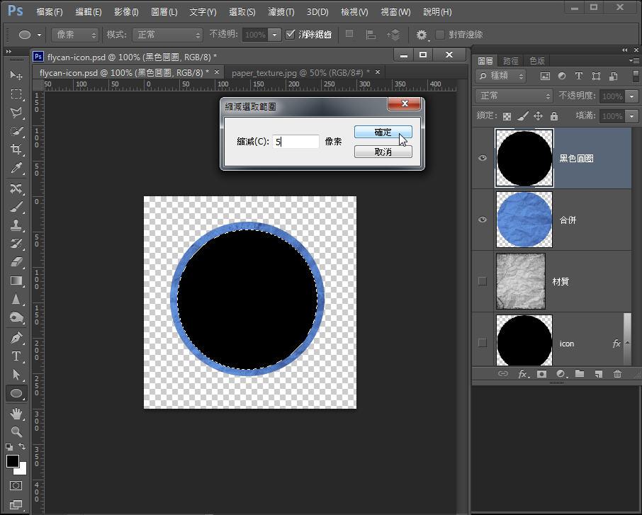 Photoshop 影像設計  - 【 Photoshop 入門教學 】– 圓紙折角 icon 製作 - fly-68