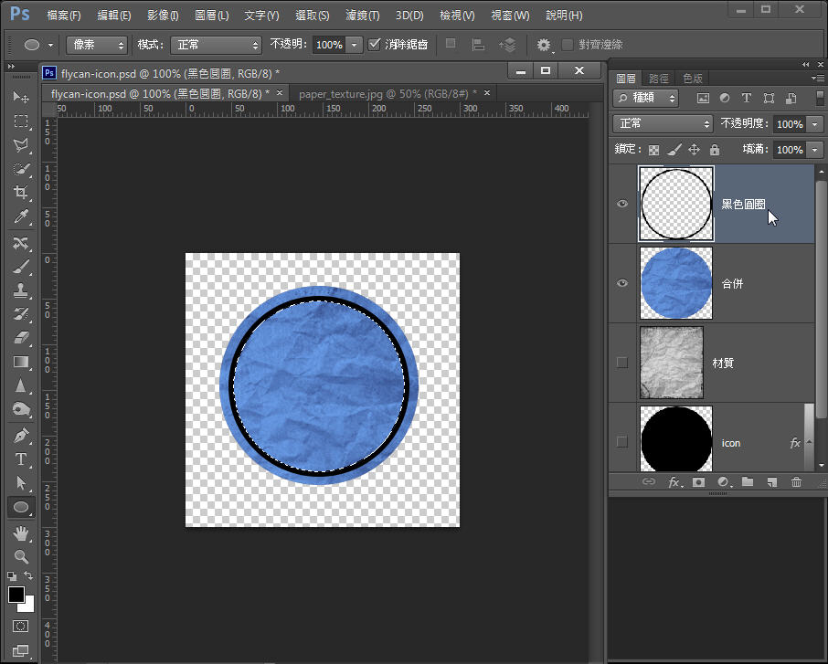 Photoshop 影像設計  - 【 Photoshop 入門教學 】– 圓紙折角 icon 製作 - fly-69