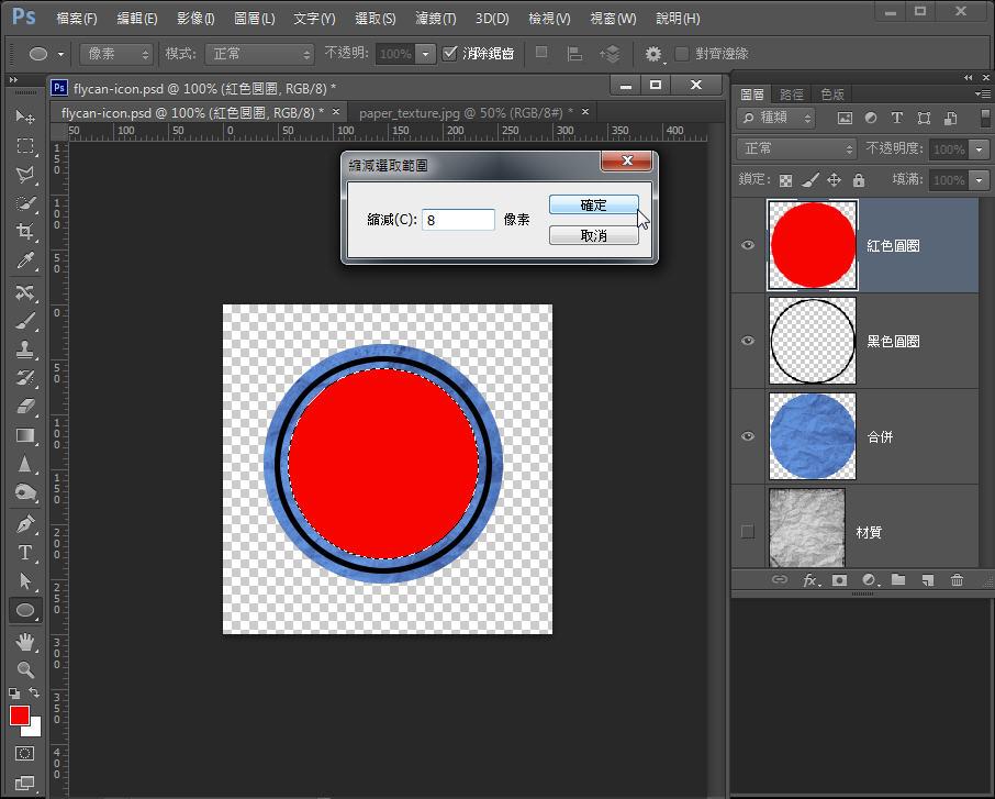 Photoshop 影像設計  - 【 Photoshop 入門教學 】– 圓紙折角 icon 製作 - fly-70