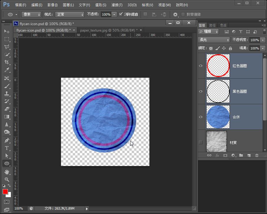 Photoshop 影像設計  - 【 Photoshop 入門教學 】– 圓紙折角 icon 製作 - fly-71