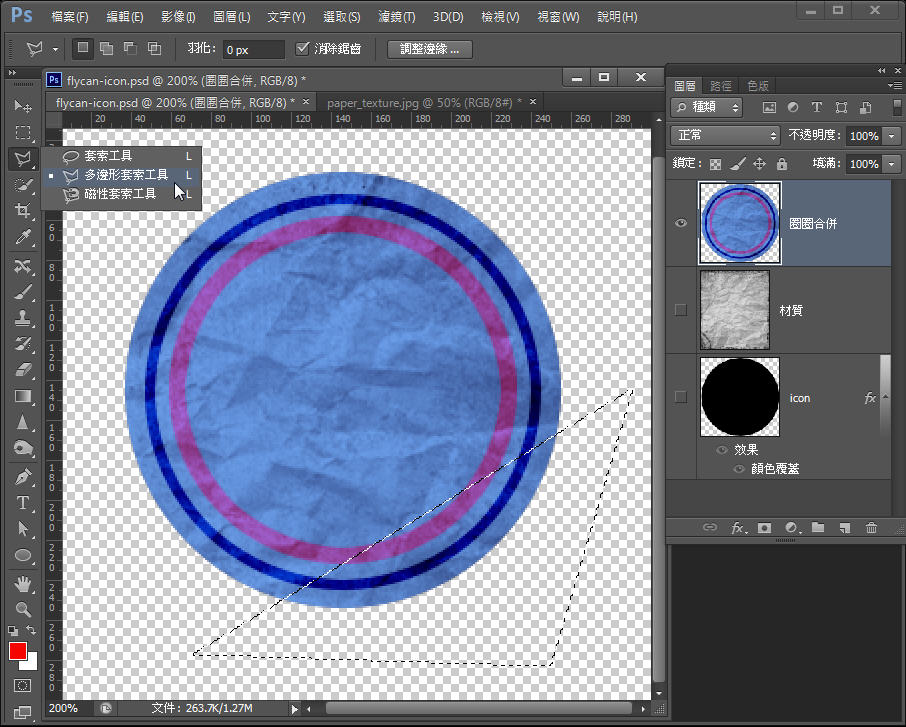 Photoshop 影像設計  - 【 Photoshop 入門教學 】– 圓紙折角 icon 製作 - fly-76
